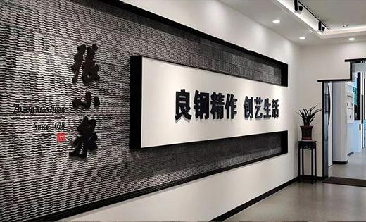 剪刀品牌��小泉上市,400年�v史如何�m��?